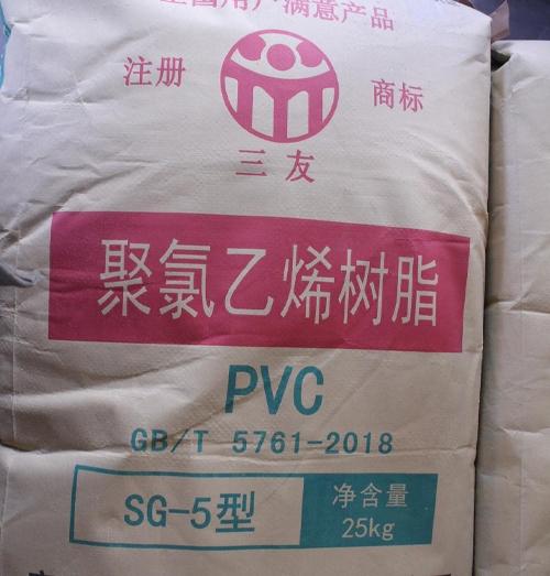 三友PVC树脂